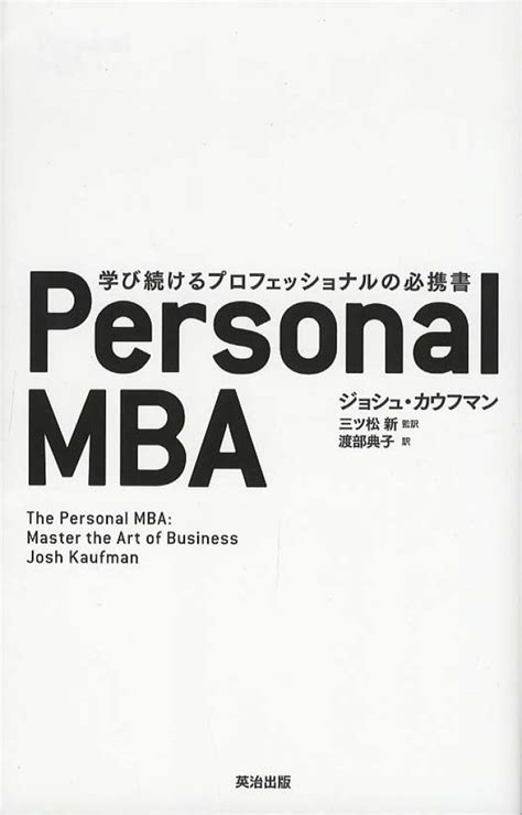 Personal Mba Kaufman by Personal Mba カウフマン ジョシュ 著 Kaufman Josh 三ツ松 新 監訳 渡部 典子