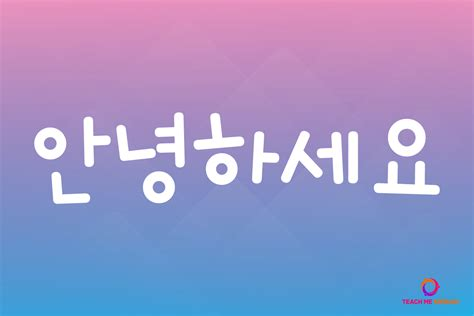 Its A Great Time To Say Hello how to say hello in korean
