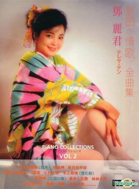 Cd Teresa Teng The Best Of Vol 2 yesasia teresa teng piano collections vol 2 cd piano score cd instrumental teresa