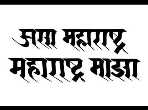 design font marathi marathi calligraphy tutorial by vishal kuwar typo