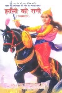Essay On Maharani Laxmi Bai In by Rani Laxmi Bai In Essay