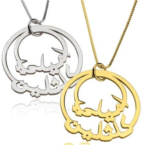 cadenas con nombre en arabe 216 best collares colgantes dijes y cadenas con nombre e