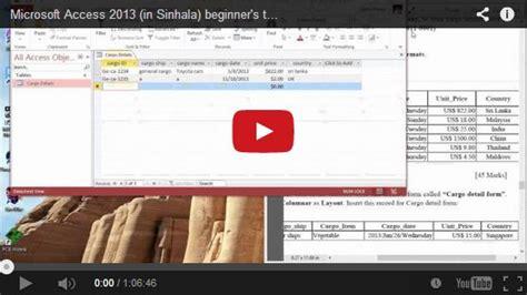 wordpress tutorial in sinhala microsoft access 2013 sinhala video tutorial ම න ත ත 66ක