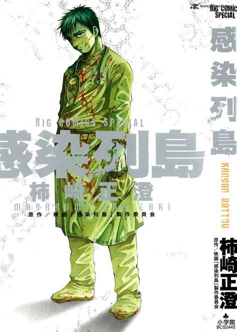 Rainbow 11 Abe George Kakizaki Masasumi masasumi kakizaki portrait d un passionn 233 du d 233 et de la nature humaine
