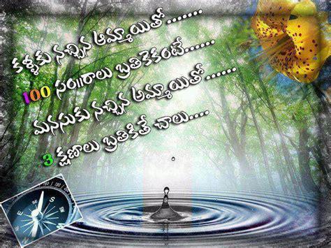 love kavithalu telugu photos hd telugu picture messages download inspirational image