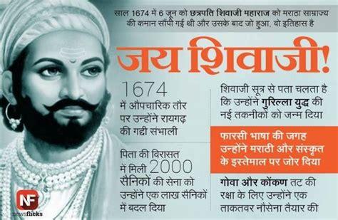 jijabai biography in hindi shivaji maharaj history in hindi श व ज मह र ज क ज वन