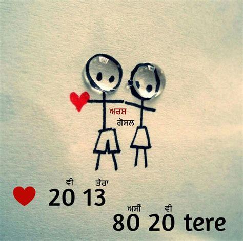 punjabi love letter for girlfriend in punjabi best 25 punjabi love quotes ideas on pinterest punjabi