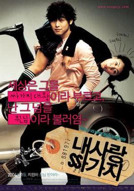 modern romance film wiki the cat who reincarnated into a fangirl top 10 korean