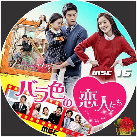 Kaset Dvd Drama Korea Kaset Korea バラ色の恋人たち korean drama label