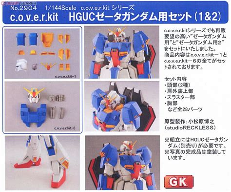 welcome to e r i c c o m c o v e r kit hguc zガンダム用セット 1 2 パーツ 商品画像1