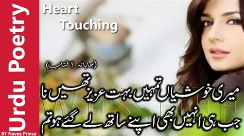 best shayari urdu sad poetry in urdu two line poetry best urdu poetry