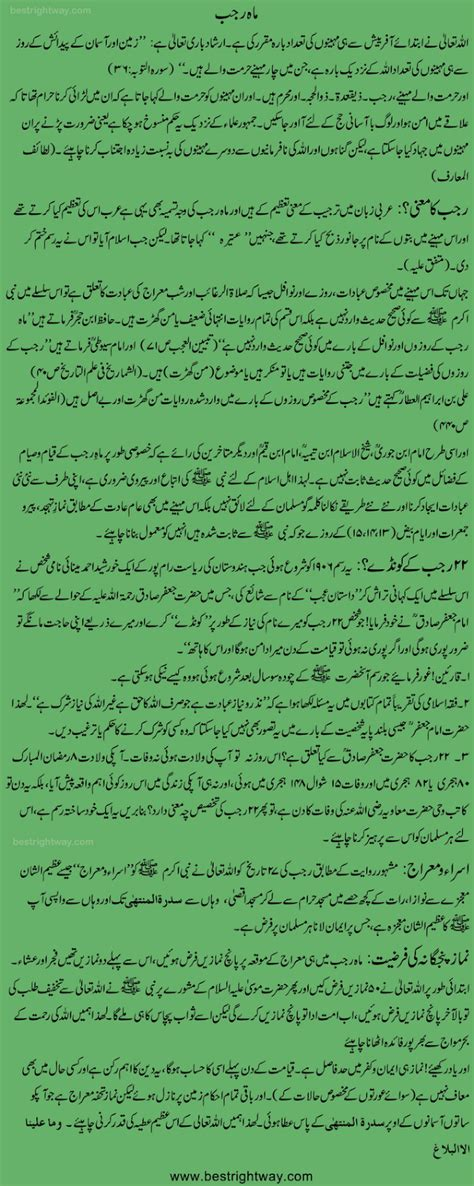 Essay On Quran In Urdu by Essay On Importance Of Education In Islam In Urdu Frudgereport47 Web Fc2