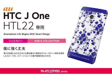 Hp Htc Htl22 shell cover oriented lam tex tea pa htl22pvbg series for au htc j one htl22