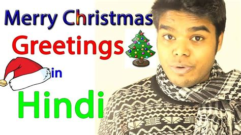 merry christmas   hindi youtube