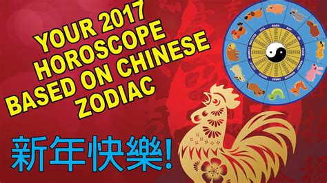 2017 horoscope predictions your fortune 2017 chinese zodiac horoscope predictions doovi