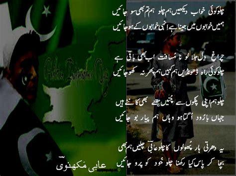 day song urdu poetry lovely urdu shayari ghazals baby