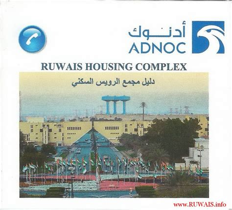 what number am i on the section 8 waiting list ruwais housing complex ruwais news and ads