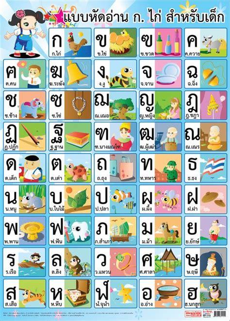 thai alphabet chart thai alphabet poster great chart to learn the thai