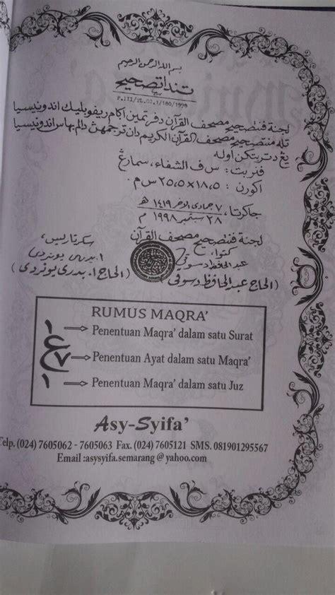 al qur an per juz mujazza terjemah ayat pojok garis b5