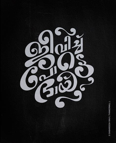typography behance malayalam typography on behance