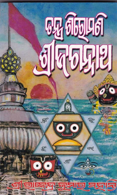 jagannath books tantra siromani sri jagannath oriya best seller books