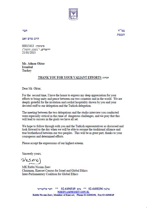 appreciation letter government official letters of appreciation from israeli government officials