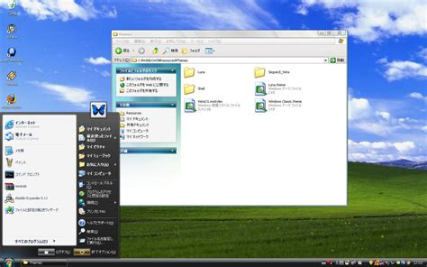 desktop themes for windows xp sp2 windows xpをvistaスタイルにする