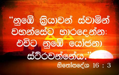 sinhala bible words wallpaper gallery