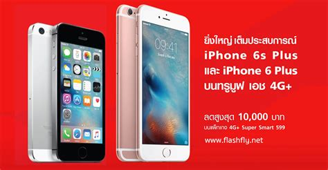 เก นห ามใจ truemove h จ ดหน ก iphone 5s iphone 6 plus และ iphone 6s plus ลดส งส ด 10 000 บาท