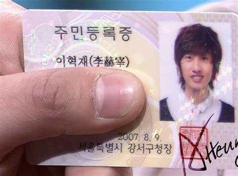 membuat id card super junior super junior passport id card for elfemmily