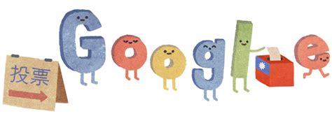 doodle 4 taiwan doodle 節日標誌探秘 4 doodle 台灣 2016 總統 立委選舉
