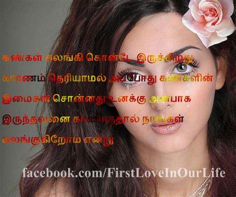 tamil best kavithai tamil linescafe