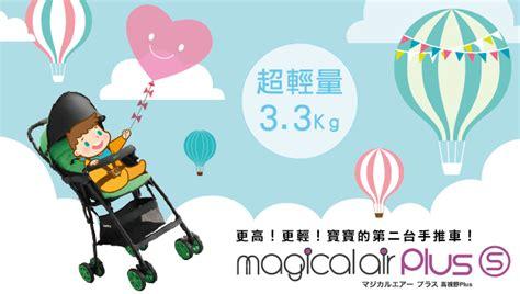 Aprica Magical Air Plus 2015 aprica magical air plus s 超輕量單向嬰幼兒手推車 含香港空運費 babycar 親子購物網