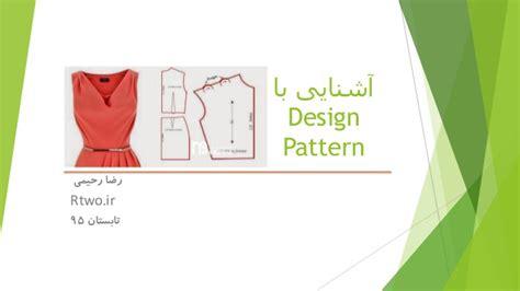 design pattern slideshare introduction to design pattern