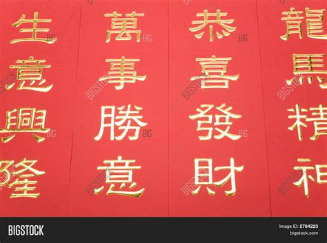 new year greetings wan shi ru yi new year banner stock photo stock images bigstock