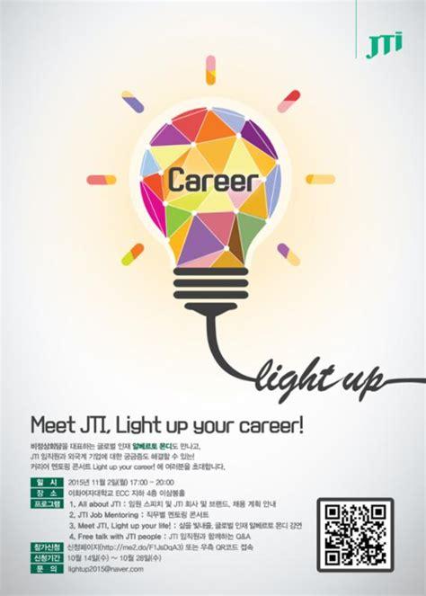 light up your jti 코리아 커리어 멘토링 콘서트 meet jti light up your career 개최