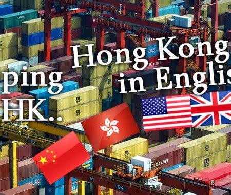 Ebay Hong Kong English   howchina cn blog business tech culture life in china