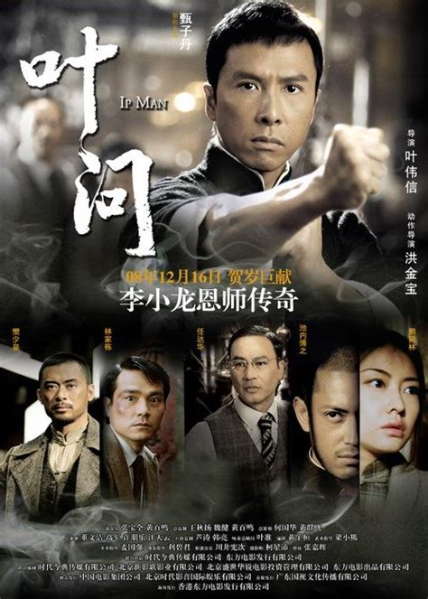 film ip man 3 full movie 3 ip man 2008 movie project 2015