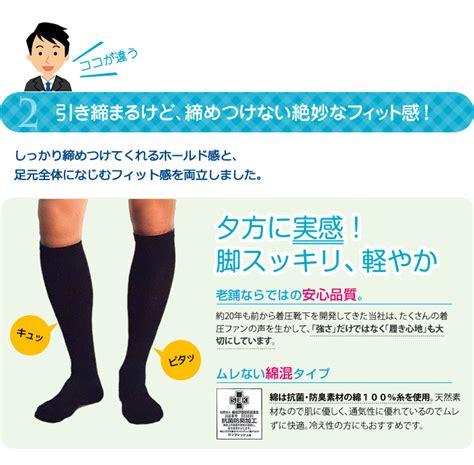 Set Nara 5warna Fit L 1 okahashi rakuten global market gentlemen s wear pressure sets there s wear pressure