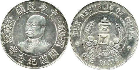 1 china dollar dollar 1912 china 1 dollar o j 1912 china wahl li