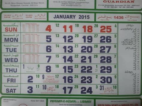 Calendar 2015 Pdf India Search Results For Muslim Calendar For India 2015 Pdf