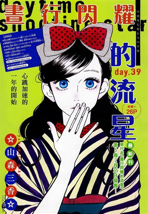 skip quincy shortstop bottom of the ninth volume 6 books day 39 hirunaka no ryuusei wiki fandom powered by wikia