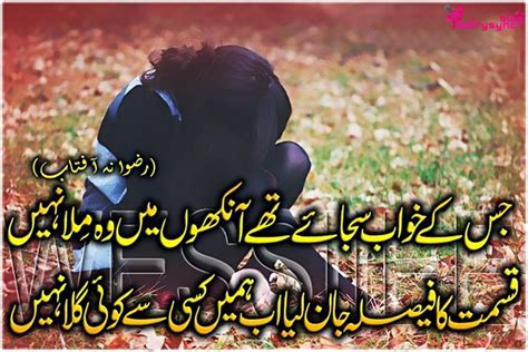904 best images about urdu shayri on