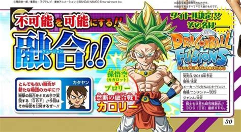 no reservations a fusion novella books goku and broly fuse into karolli in fusions
