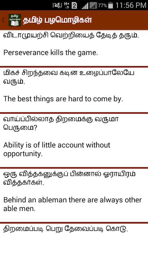 pattern making meaning in tamil tamil proverbs 1 5 apk download android education apps