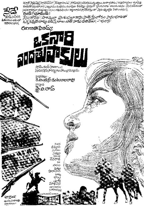 Oka Naari Vandha Thupakulu Mp3 Songs Free Download 1973 Telugu