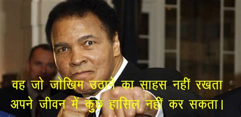 biography of muhammad ali in hindi quotes of muhammad ali can bring light to your life