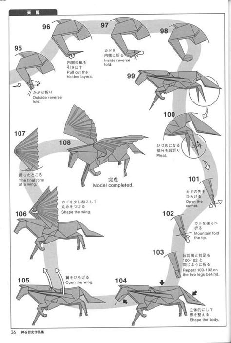 Origami Book Diagram - works of satoshi kamiya book
