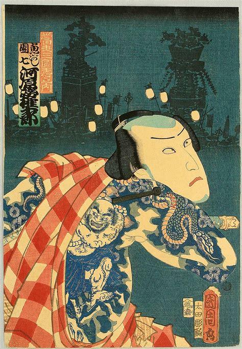 oriental tattoo prints toyohara kunichika snake tattoo kabuki artelino