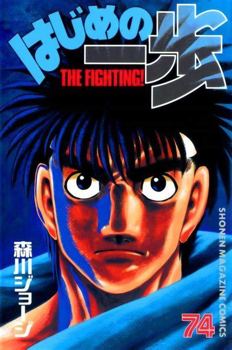 Figth Ippo Volume 11 hajime no ippo vol 74 hajime no ippo photo 2919592 fanpop